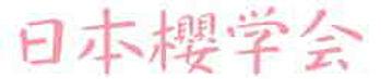 name-gakkai-2.jpg