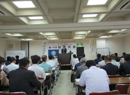平成29年度(株)丸栄組安全衛生協力会第16回安全大会