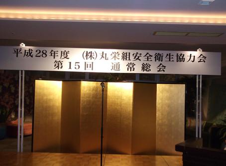 (株)丸栄組安全衛生協力会 第15回総会・新年会