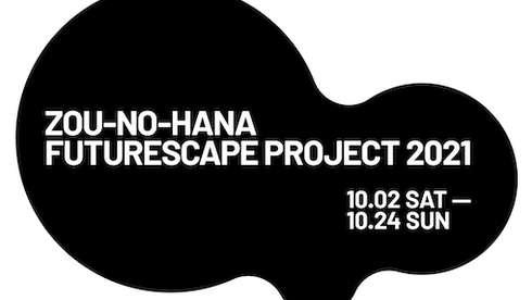 ZOU-NO-HANA FUTURESCAPE PROJECT 2021 スイッチ総研プロデュース 「吹きさらし!!手を変え品を変え劇場」 引き続き!!トライアル&エラー公演