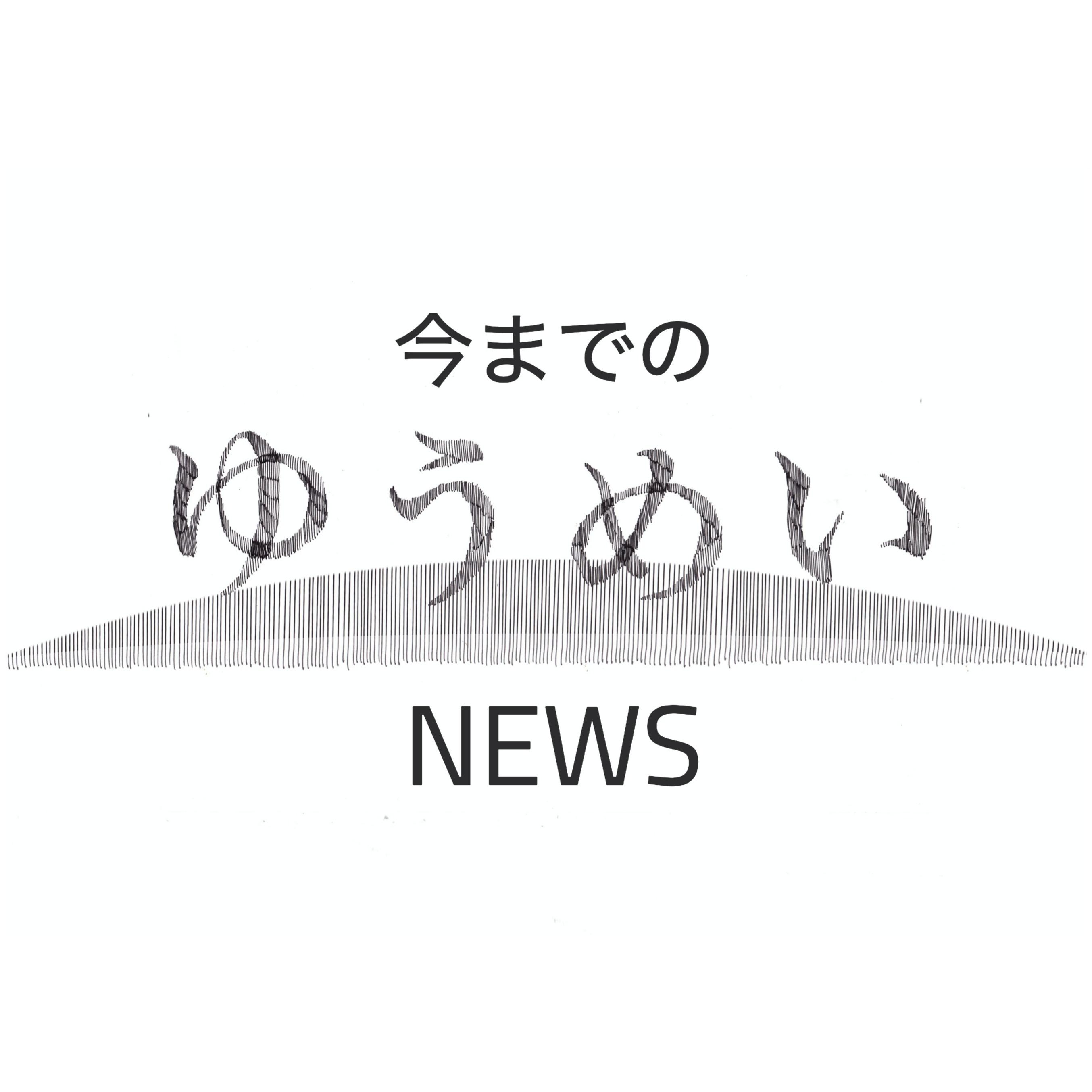 ニュース一覧