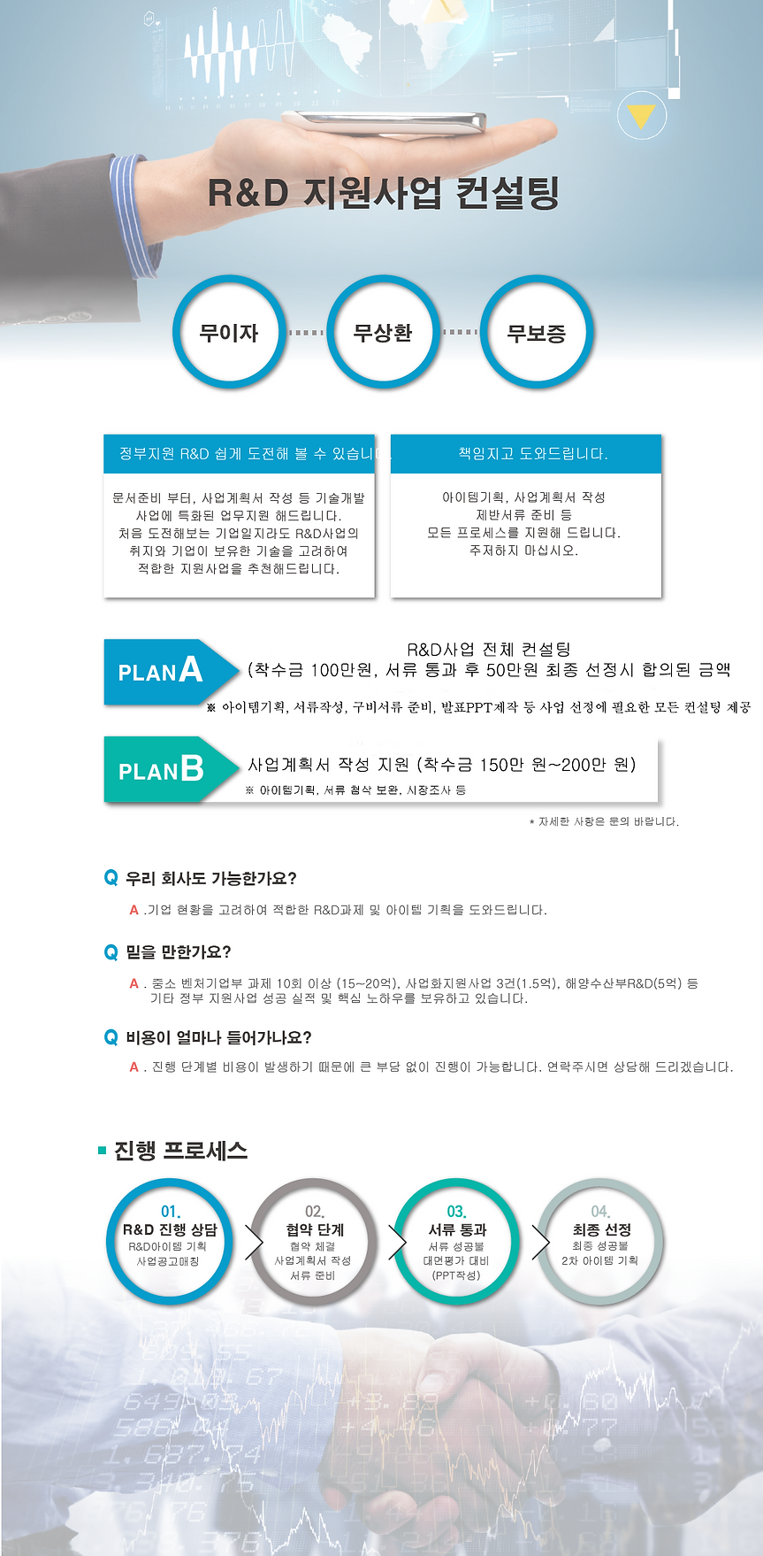 R&D수정 최종22.png