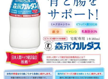 当店人気No.1商品 森永カルダス