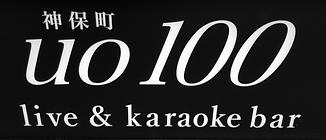 UO100のロゴ