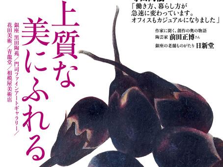 銀座室礼No.23
