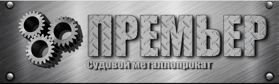 Премьер Судовой металлопрокат