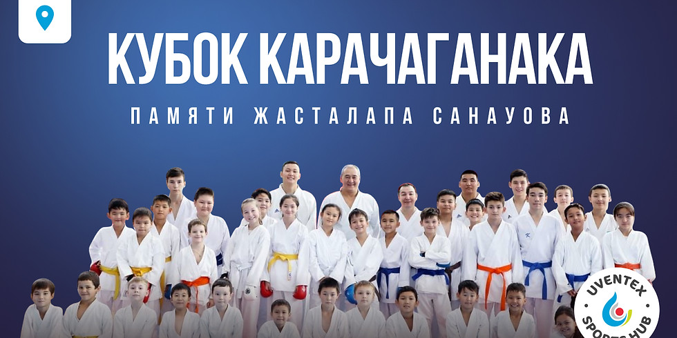 Кубок Карачаганака памяти Жасталапа Санауова