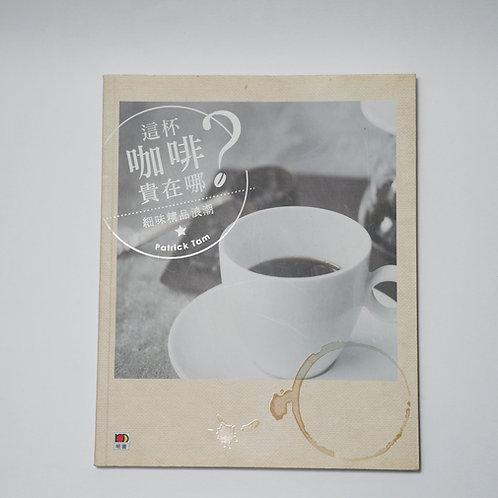 這杯咖啡貴在哪? 細味精品浪潮