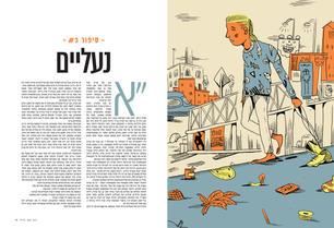 Blazer Magazine #3