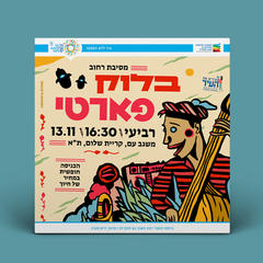 Block Party TLV City Hall Poster #2