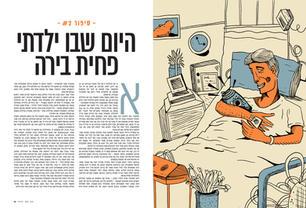 Blazer Magazine #2