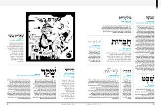 Globes Magazine #2