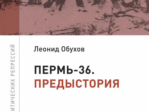 Книга «ПЕРМЬ-36. ПРЕДЫСТОРИЯ». Мнения и оценки