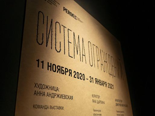 Выставка завершается. Гражданские сезоны продолжаются