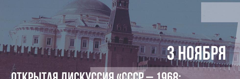 Дискуссия ЗАСТАВКА .jpg