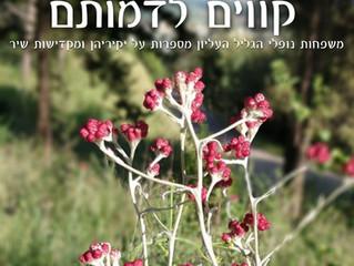 """קווים לדמותם - יום הזיכרון תשפ""""א"""