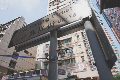 Hong Kong - Street Sign