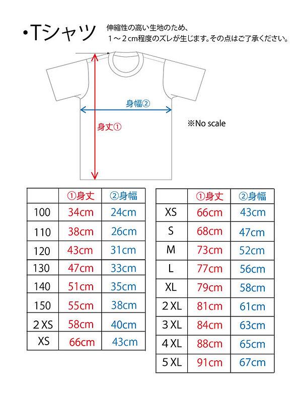 T-shirt-size1038.jpg