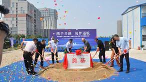 喜讯!河南留学人员创业园产业服务平台项目7号楼开工奠基仪式圆满礼成!