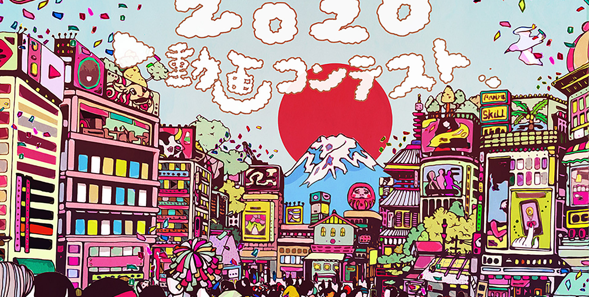 1_Hure Hure 2020_Title.jpg