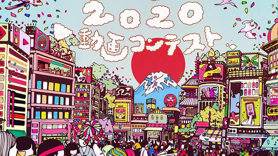 Let's Dance! Tokyo 2020