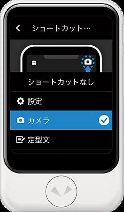 img_shortcuts_ui.png