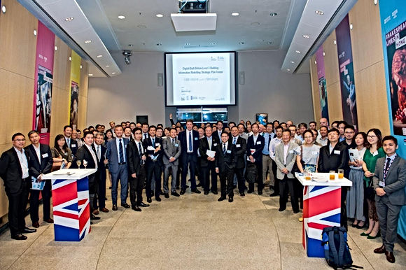D-CiTi Lab Launch Ceremony and International Forum on Digital Built Britain