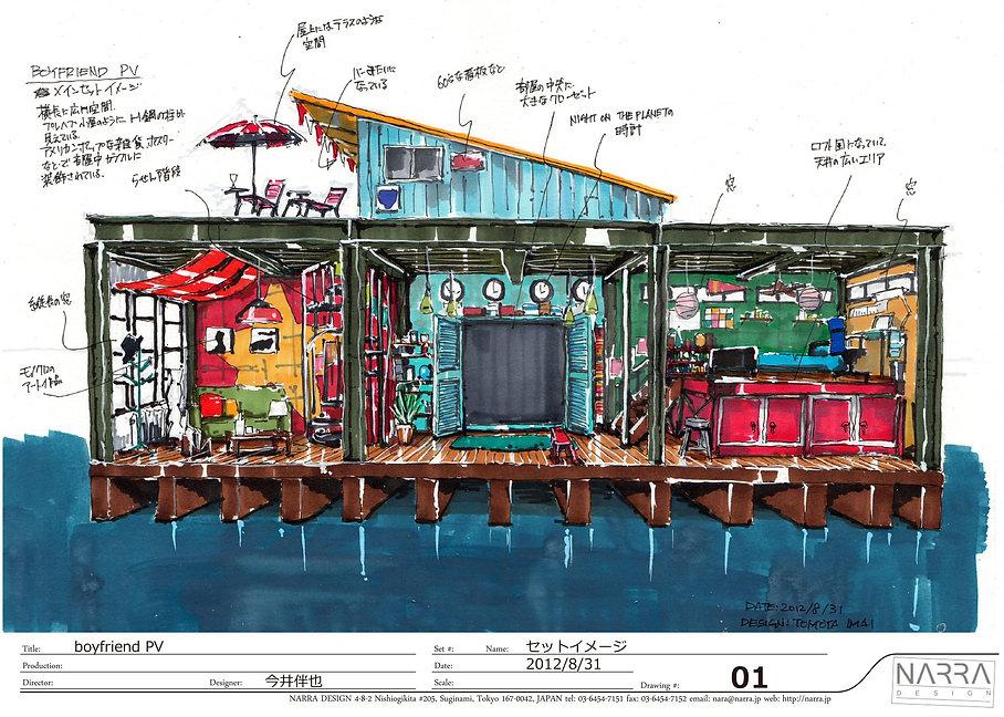 Tomoya sketch 4.jpg