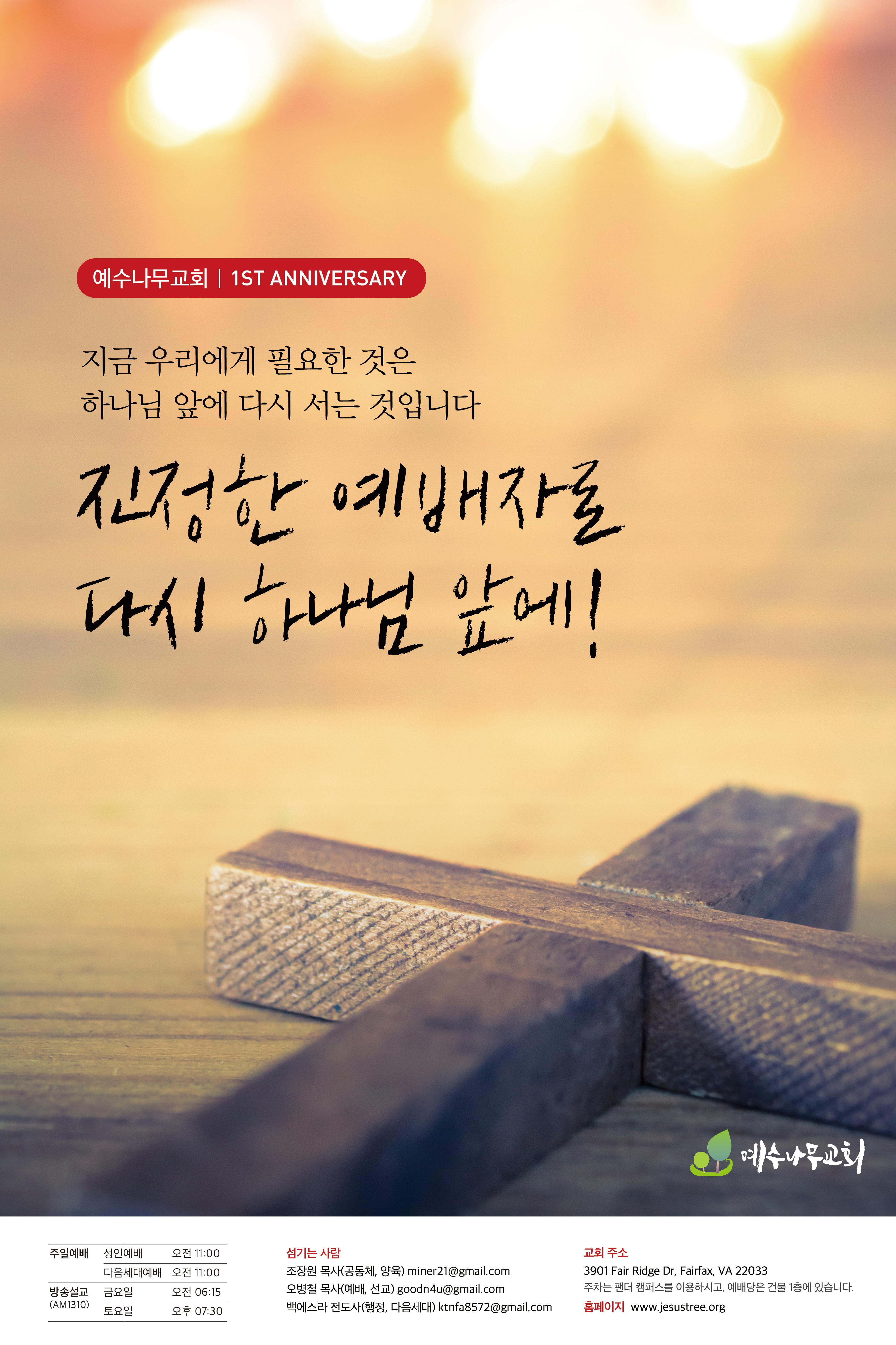 교회 홍보 포스터(2016 가을)