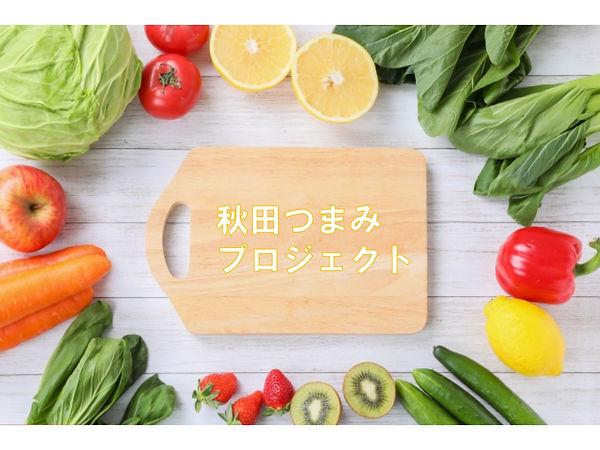 秋田つまみプロジェクト_page-0001.jpg