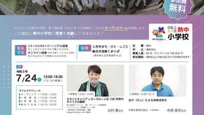 9月25日(土)オープンスクールを開催します。