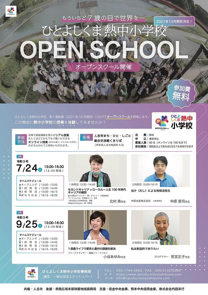 熱中小学校OS7.9月_チラシデータ.jpg