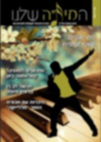 """מגזין מיל""""ה אפריל 2015"""