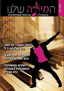 """מגזין מיל""""ה מס' 55 אוקטובר 2014"""