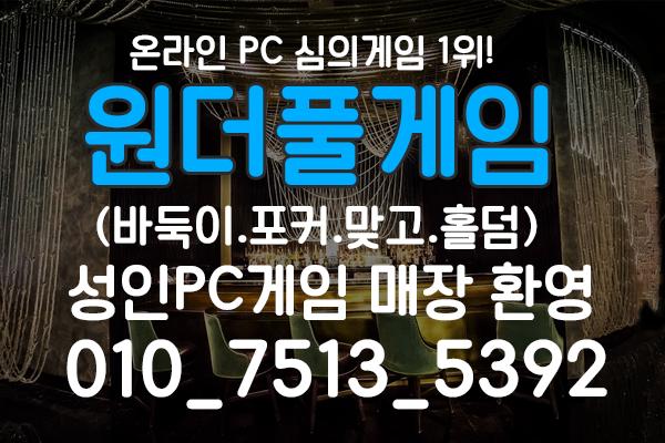 원더풀게임사이트.png