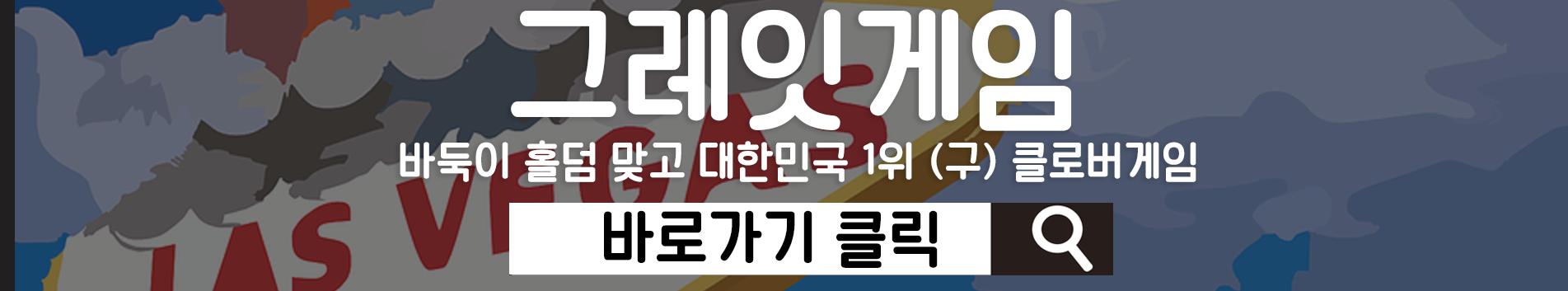 그레잇게임주소.png