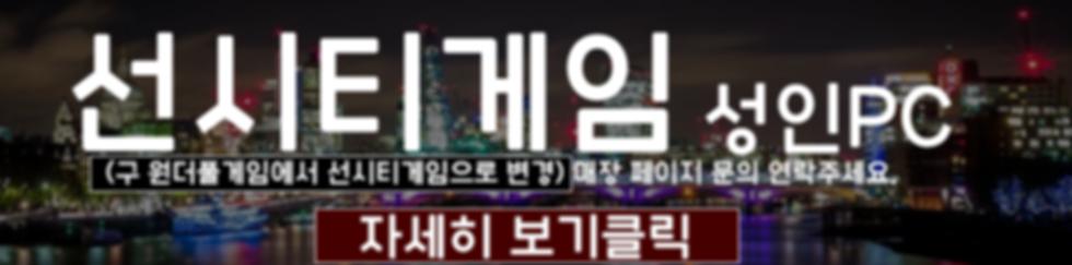 선시티게임배너.png