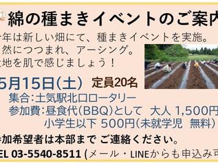 【イベント】布良の綿畑 種まきイベント