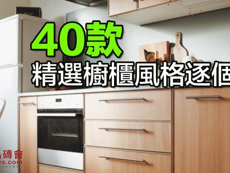 40個精選櫥櫃風格逐個睇
