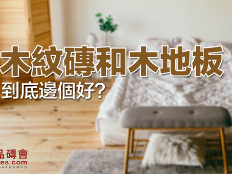 究竟鋪木紋磚定木地板好?