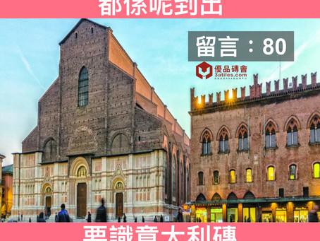 """80%的意大利瓷磚在薩索洛生產,來看看這個""""世界陶瓷之都"""""""