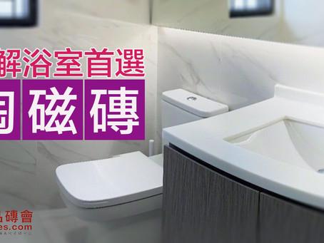 5個為何在浴室選用陶磁磚的原因