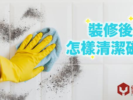 裝修後怎樣清潔磁磚|正確方法你要知