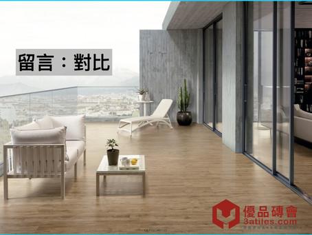 木紋磚和木地板到底邊個好?