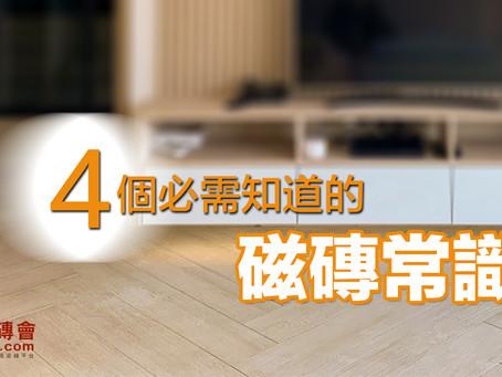 4個必需知道的磁磚常識