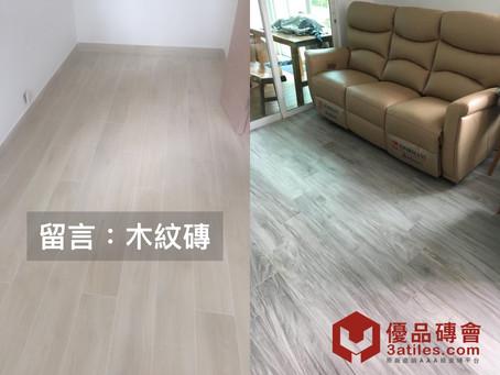 鋪木紋磚5大注意事項 !!