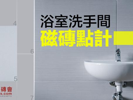 浴室洗手間磁磚點計