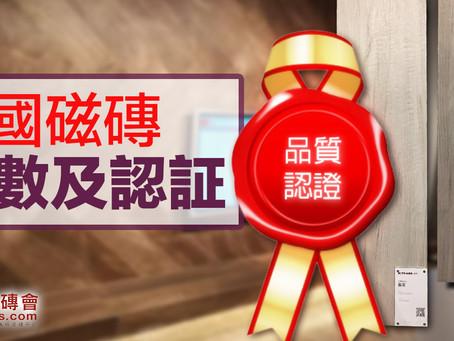 中國磁磚級數及認証