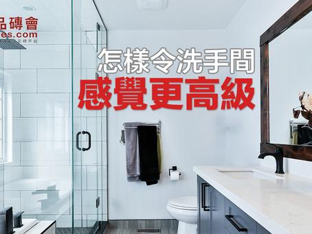 怎樣令洗手間感覺更高級