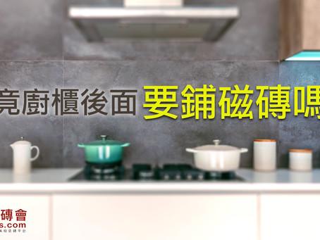 究竟廚櫃後面要鋪磁磚嗎?一文話你知